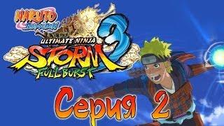 Naruto Shippuden: Ultimate Ninja Storm 3 Full Burst - Прохождение - Разрушенная Коноха [#2]