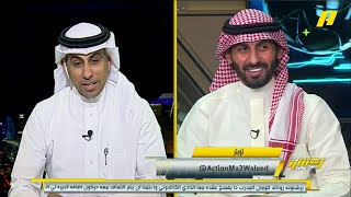 مغرد : محمد العنزي خفف من كيسك والعنزي يرد