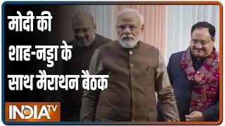 केंद्रीय मंत्रिमंडल के विस्तार की अटकलों के बीच PM Modi की Amit Shah और JP Nadda संग अहम बैठक - INDIATV