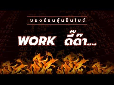ของร้อนหุ้นอินไซด์-:#WORK-ดี๊ด