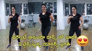 Actress Pragathi Mind Blowing Dance At Gym | Gym Workout Video |  Pragathi Dance Performance - RAJSHRITELUGU