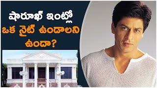షారూఖ్ ఖాన్ ఇంట్లో ఒక నైట్ ఉండాలనుకుంటున్నారా? |#Shah Rukh Khan |TFPC - TFPC