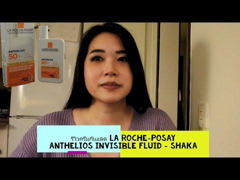 (Review)-รีวิวครีมกันแดด-La-Ro