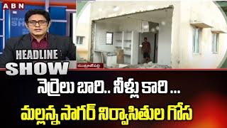 Mallanna Sagar Expats Facing Lack of Problems With Houses Due to Heavy Rains  Headlines   ABN Telugu - ABNTELUGUTV