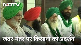 200 किसान पूरे संसद सत्र Jantar Mantar तक जाएंगे, Delhi सरकार ने दी इजाजत - NDTVINDIA