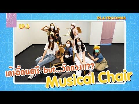 Playroom48-|-EP.3-|-Musical-Ch