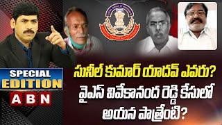 Who is Sunil Kumar Yadav, What is the link with YS Vivekananda Reddy case? | Special Edition | ABN - ABNTELUGUTV