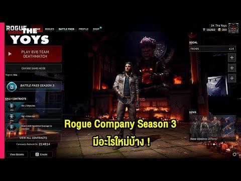 Rogue-Company-Season-3-มีอะไรใ