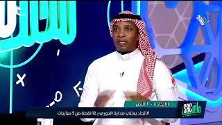 تعليق محمد نور بعد فوز الاتحاد على النصر
