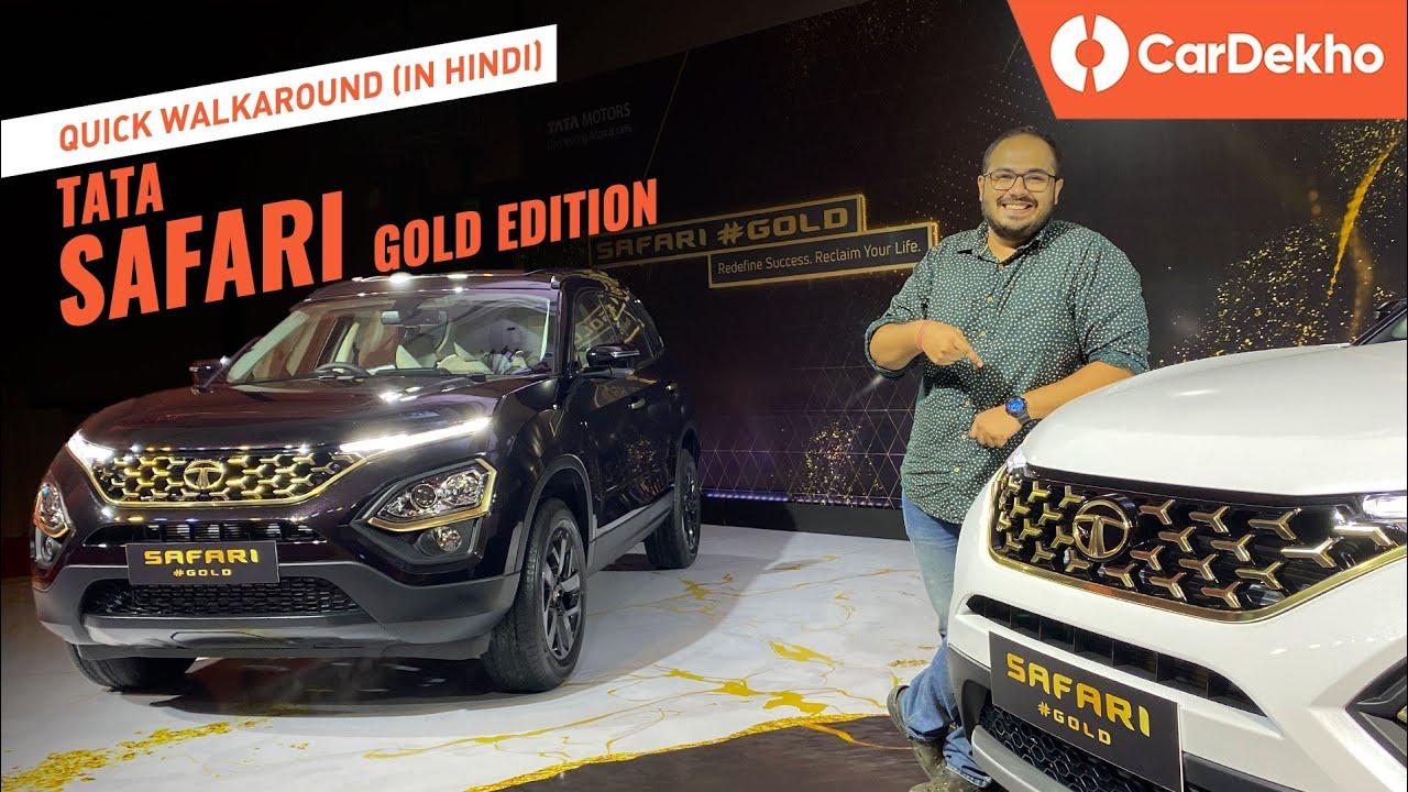 Tata Safari Gold Edition: सोना ही सोना! | New Features, MUST WATCH!