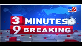 3 Minutes 9 Breaking News : 1 PM    16 June 2021 - TV9 - TV9