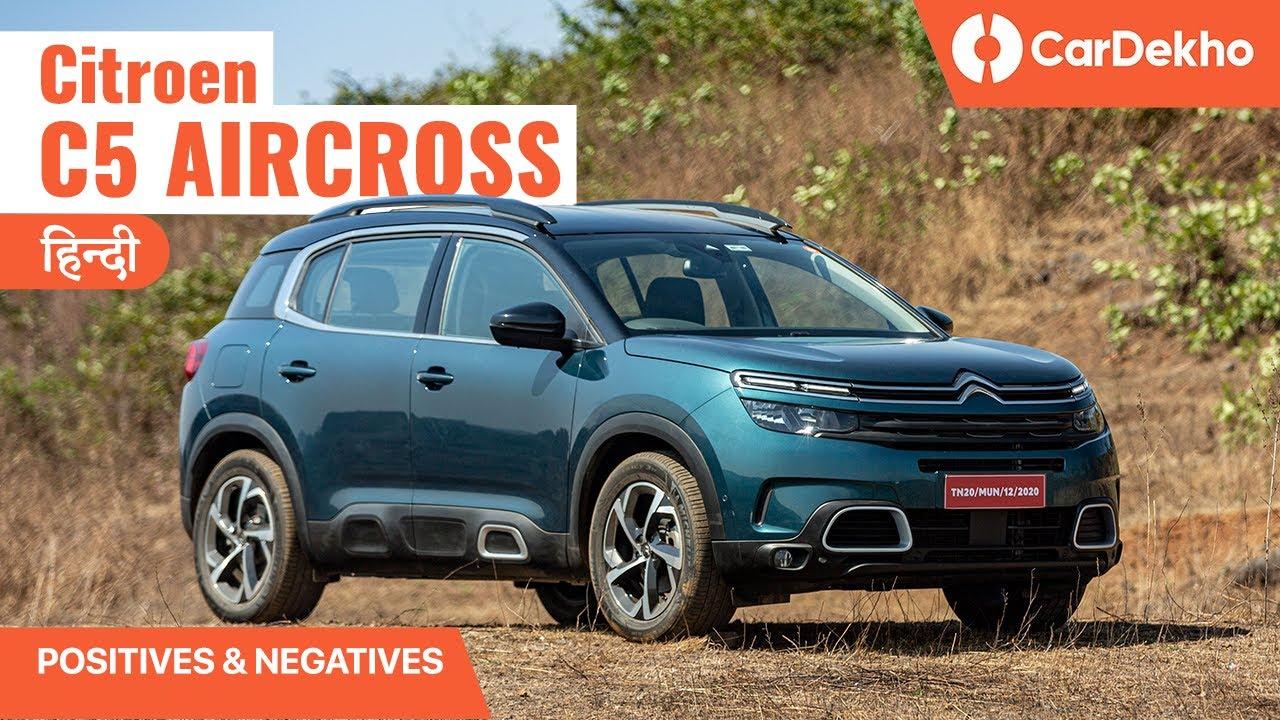ಸಿಟ್ರೊನ್ ಸಿ5 Aircross pros, cons ಮತ್ತು should you buy one? | हिंदी में | ಕಾರ್ಡೆಖೋ.ಕಾಮ್