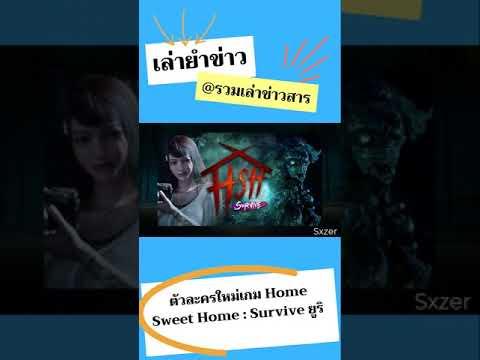 เล่ายำข่าว-ตัวละครใหม่เกม-Home