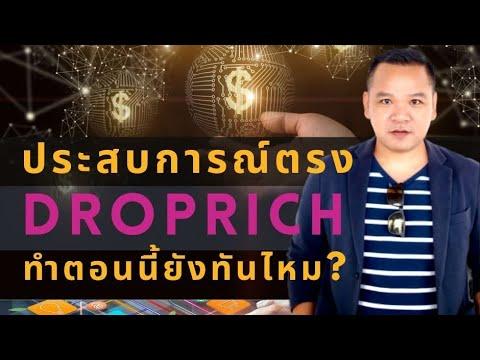 EP24.-Droprich-คืออะไร-ทำตอนนี