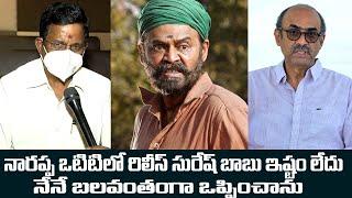 Producer Thanu Clarification on Narappa movie Releasing in OTT l Indiaglitz Telugu - IGTELUGU