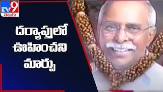వైఎస్ వివేకా కేసులో మరో కీలక పరిణామం | YS Viveka Murder Case - TV9 - TV9