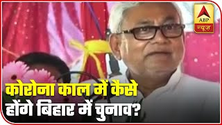 Bihar Legislative Assembly Elections 2020: Watch How Corona Changed The Polling Process | ABP News - ABPNEWSTV