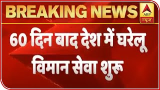 Domestic Flights Service Resumes From Today After 60 Days | ABP News - ABPNEWSTV