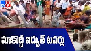 విద్యుత్ టవర్ల కూల్చివేత : Yacharam - TV9 - TV9