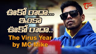 The Virus Year - MC MIKE | ఊకో రాదా... ఊకో రాదా | Shot by Abhishek Tirumala | TeluguOne - TELUGUONE