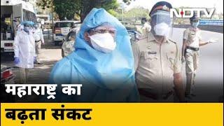 Maharashtra में Coronavirus से अब तक 47,190 लोग संक्रमित - NDTVINDIA