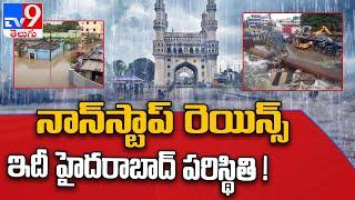 Hyderabad Rains : హైదరాబాద్ ని ముంచెత్తిన వర్షం.. బోడుప్పల్ లో ఇల్లు ఖాళీ చేస్తున్న స్థానికులు - TV9 - TV9