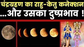 Lunar Eclipse on June 5, 2020, समझिए Chandra Grahan का राहु-केतु कनेक्शन - ITVNEWSINDIA