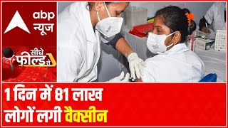 India makes record in vaccination with 80 lakh doses in a day | Seedhe Field Se | 21 June 2021 - ABPNEWSTV