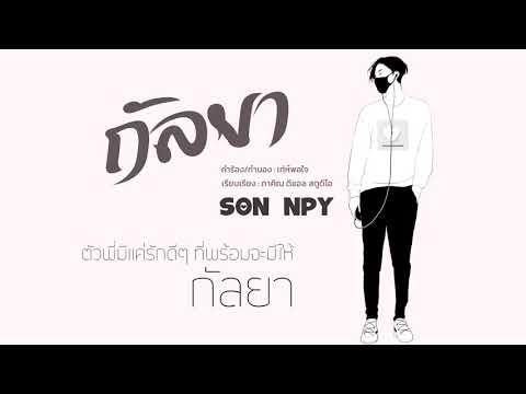 กัลยา---SON-NPY