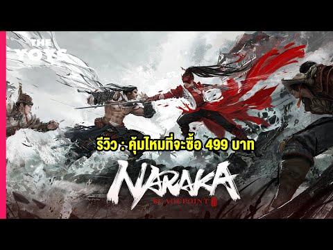 รีวิว-NARAKA-Bladepoint---เกม-