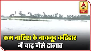 Even mild rainfall leads to flood-like situation in Bihar's Katihar - ABPNEWSTV