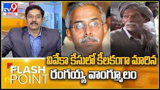 Ys Viveka murder Case : వివేకా హత్యకేసులో కీలక పరిణామం - TV9 - TV9