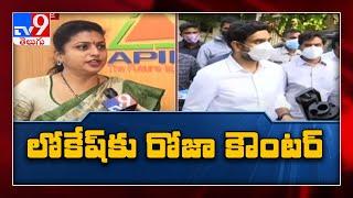 వాళ్లు నీలాగే అవ్వాలా ..? : YCP MLA Roja comments on Nara Lokesh - TV9 - TV9