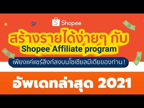 วิธีทำ-Shopee-Affiliate-Progra