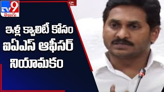 YS Jagan directs officials not to compromise on the quality of Polavaram R and R works - TV9 - TV9