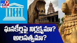 Lepakshi Temple : AP చారిత్రక వైభవంపై చిన్నచూపా? - TV9 - TV9