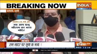 UP: मोहसिन रजा का बड़ा बयान, SP ने लिया था संकल्प- नहीं बनने देंगे राम मंदिर - INDIATV