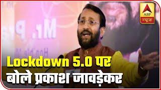 Prakash Javadekar on Lockdown 5.0: Wait for two days | e-Shikhar Sammelan - ABPNEWSTV