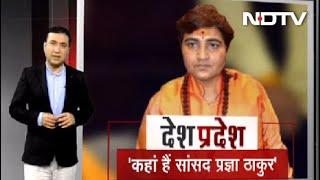 Bhopal में शुरू हुई Poster War, सांसद Pragya Thakur 'लापता'! - NDTVINDIA