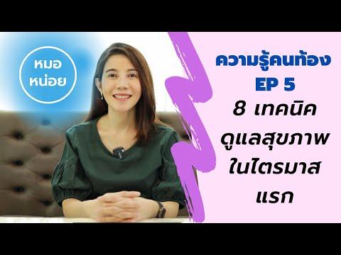 ความรู้คนท้อง-EP-5:-8-เทคนิค-ด