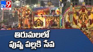 Tirumala: టన్ను పూలతో శ్రీవారికి అలంకరణ - TV9 - TV9