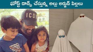 Funny Video : Allu Arjun Son backslashu0026 Daughter Ghost Dance   Allu Arha   Allu Ayaan   Rajshri Telugu - RAJSHRITELUGU
