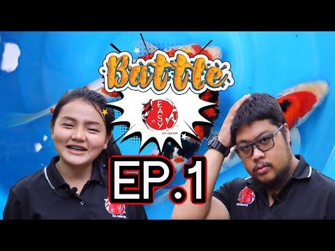 EZ-Battle-EP.1-ฟ่อน-กวา-เลือกป