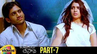 Ye Maya Chesave Telugu Full Movie | Naga Chaitanya | Samantha | Gautam Menon | Part 7 | Mango Videos - MANGOVIDEOS