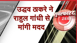 Superfast Zee: दोपहर की 50 बड़ी ख़बरें | Top News Today | Breaking News | Hindi News | Latest News - ZEENEWS