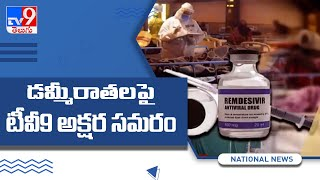 డమ్మీరాతలపై టీవీ9 అక్షర సమరం - TV9 - TV9