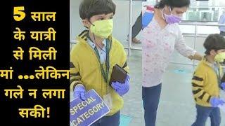 5 Years Old Flies Home Alone, दिल्ली- बेंगलूरू Flight में अकेले की यात्रा, मिली मां लेकिन दूर से - ITVNEWSINDIA