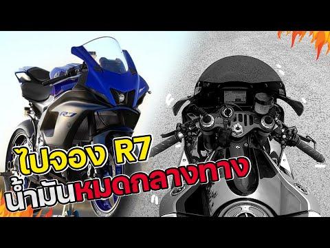 ขี่-R1M-ไปจอง-R7-ตัวใหม่ล่าสุด
