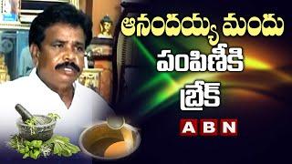 ఆనందయ్య మందు పంపిణీకి బ్రేక్ | Break to Anandayya Ayurvedic Medicine Distribution | Nellore | ABN - ABNTELUGUTV