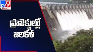 నిండుకుండలా జూరాల, శ్రీశైలం |  Telugu States Projects - TV9 - TV9